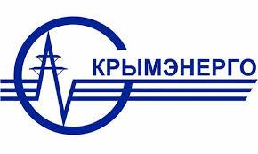 """ГУП РК """"Крымэнерго"""""""