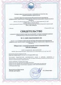 Страницы из СРО Стр 60 млн весь перечень работ