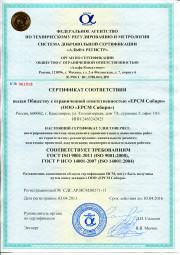 ISM (ISO 9001 ИСО 14001)